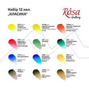 ROSA GALLERY CLASSIC CAJA ACUARELA CARTÓN 12 GODETS COMPLETOS